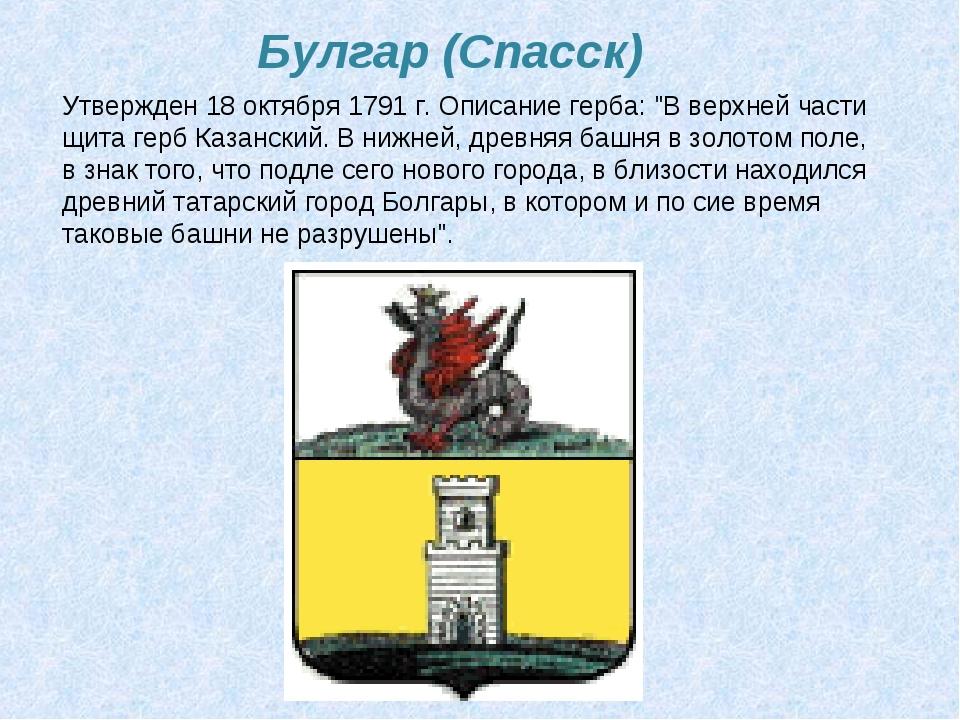 """Булгар (Спасск) Утвержден 18 октября 1791 г. Описание герба: """"В верхней части..."""