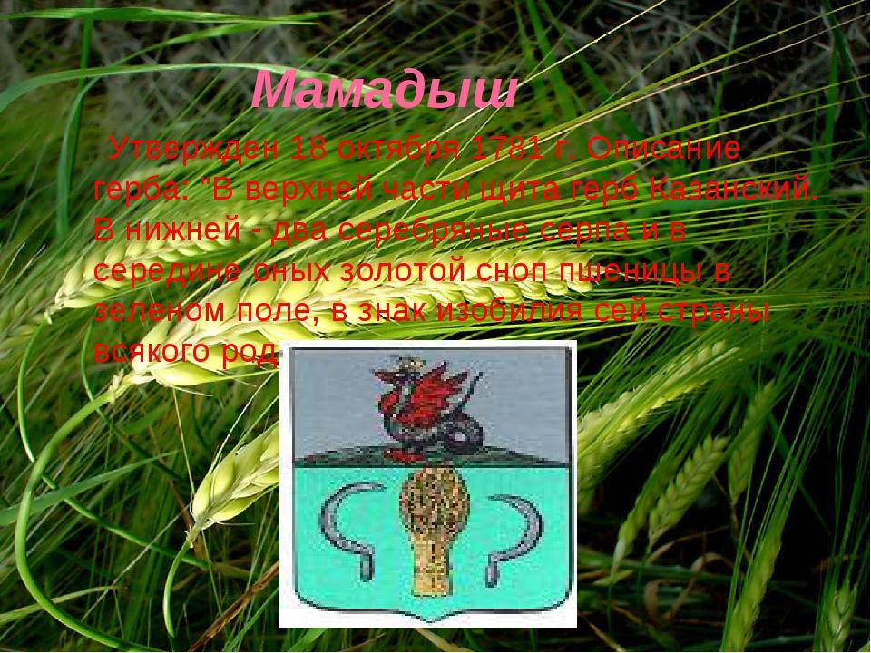 """Мамадыш Утвержден 18 октября 1781 г. Описание герба: """"В верхней части щита ге..."""