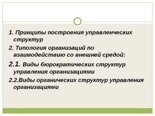 1. Принципы построения управленческих структур 2. Типология организаций по вз
