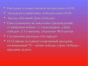 Выставка художественной литературы о ВОВ. Экскурсия к памятнику победителям в