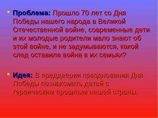 Проблема: Прошло 70 лет со Дня Победы нашего народа в Великой Отечественной в