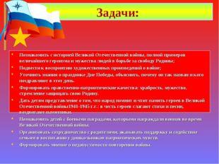Задачи: Познакомить с историей Великой Отечественной войны, полной примеров