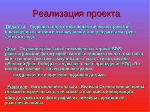 Реализация проекта Педагоги: Педсовет, подготовка педагогических проектов, по