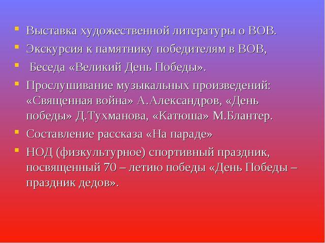 Выставка художественной литературы о ВОВ. Экскурсия к памятнику победителям в...