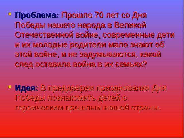 Проблема: Прошло 70 лет со Дня Победы нашего народа в Великой Отечественной в...