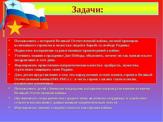 Задачи: Познакомить с историей Великой Отечественной войны, полной примеров...
