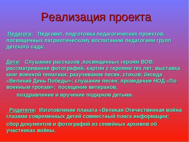 Реализация проекта Педагоги: Педсовет, подготовка педагогических проектов, по...