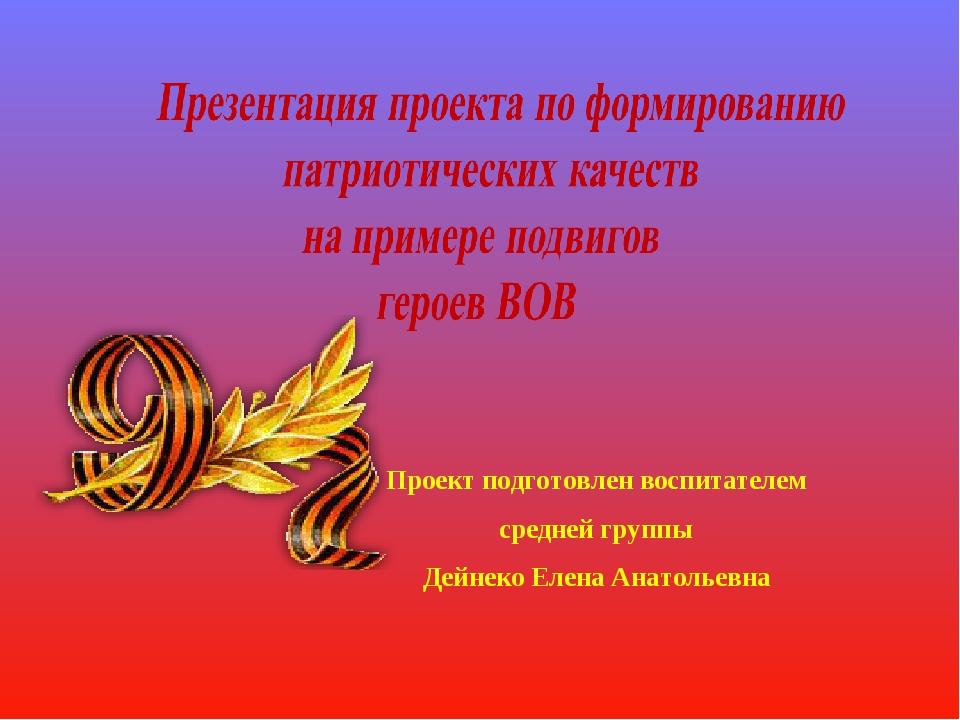 Проект подготовлен воспитателем средней группы Дейнеко Елена Анатольевна