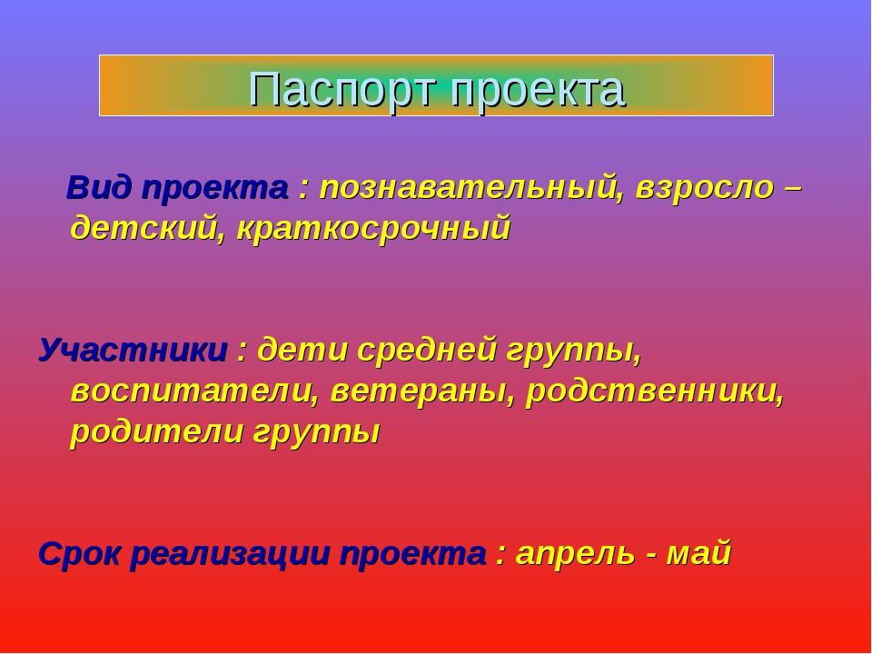 Паспорт проекта Вид проекта : познавательный, взросло – детский, краткосрочны...