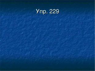 Упр. 229