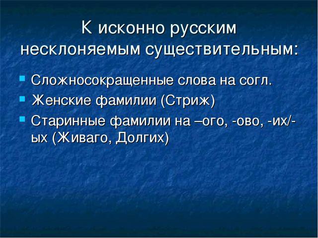 К исконно русским несклоняемым существительным: Сложносокращенные слова на со...