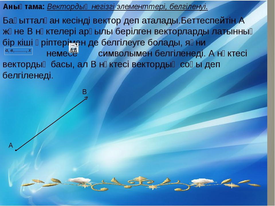 Анықтама: Вектордың негізгі элементтері, белгіленуі. Бағытталған кесінді век...