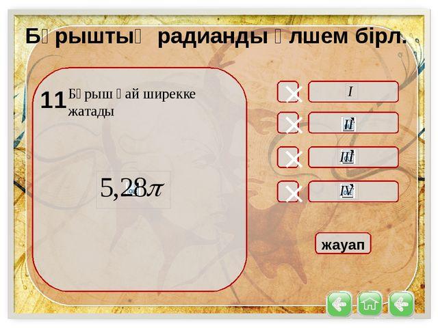 Ықшамда:     1 тригонометрилық формулалар жауап