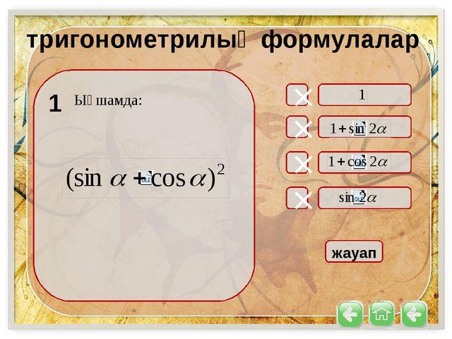 Ықшамда:     7 тригонометриялық формулалар жауап