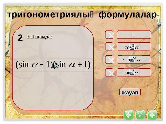 Ықшамда:     8 тригонометриялық формулалар жауап