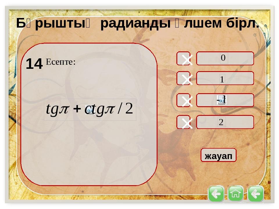 Ықшамда:     4 тригонометриялық формулалар жауап