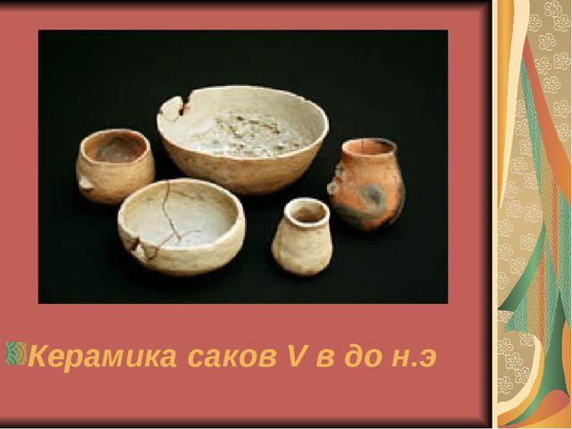 Керамика саков V в до н.э