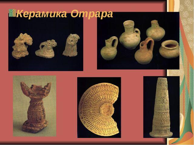 Керамика Отрара