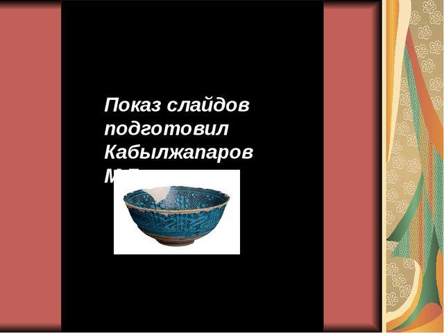Показ слайдов подготовил Кабылжапаров М.Б.