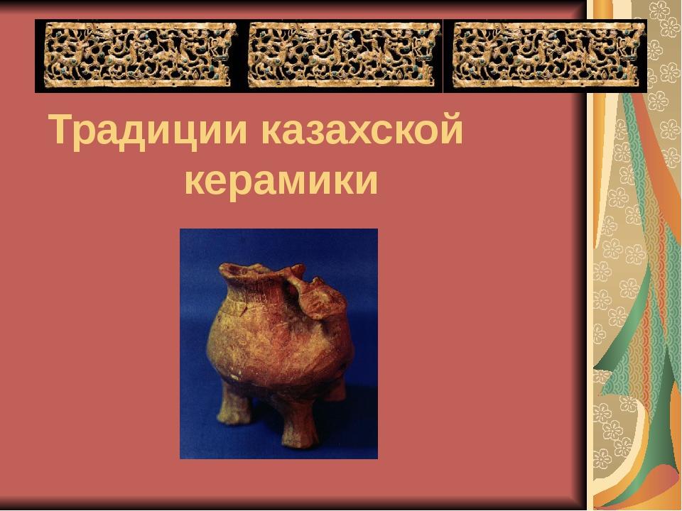 Традиции казахской керамики