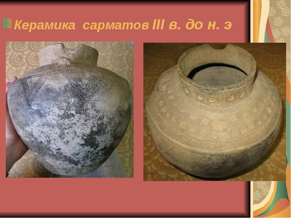 Керамика сарматов ІІІ в. до н. э
