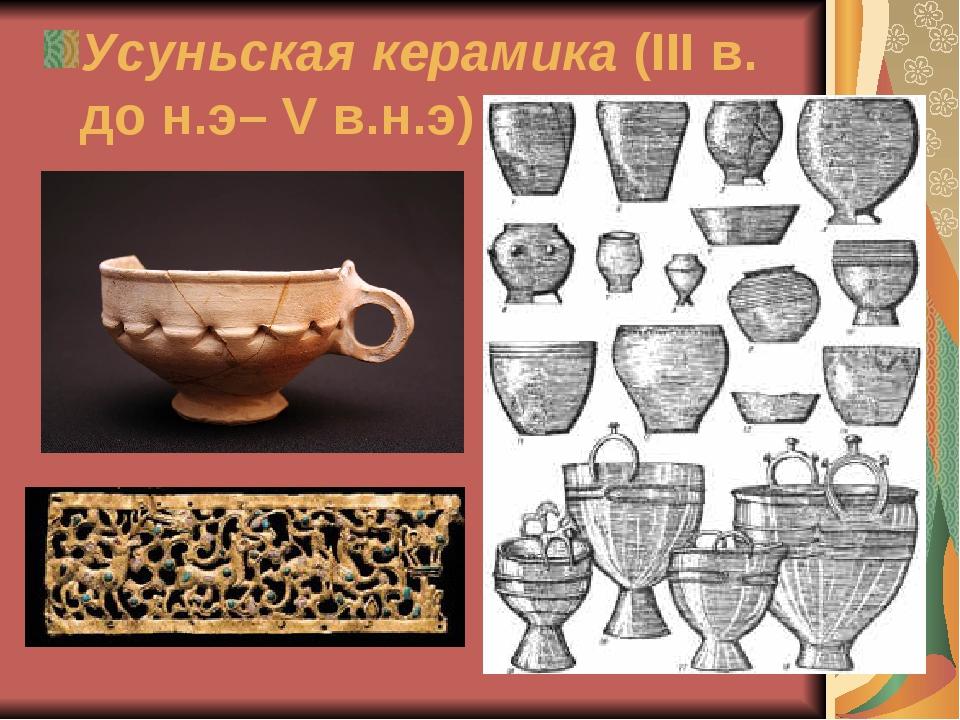 Усуньская керамика (ІІІ в. до н.э– V в.н.э)