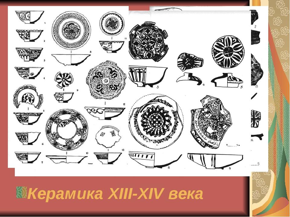 Керамика XIII-XIV века