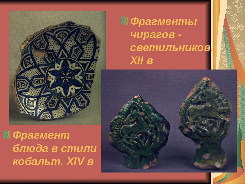 Фрагмент блюда в стили кобальт. XIV в Фрагменты чирагов - светильников. XII в