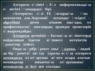 Алгоритм түсінігі – бұл информатикадағы ең негізгі ұғымдардың бірі. «Алгори