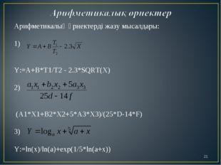 Арифметикалық өрнектерді жазу мысалдары: 1) Y:=A+B*T1/T2 - 2.3*SQRT(X) 2) (A1