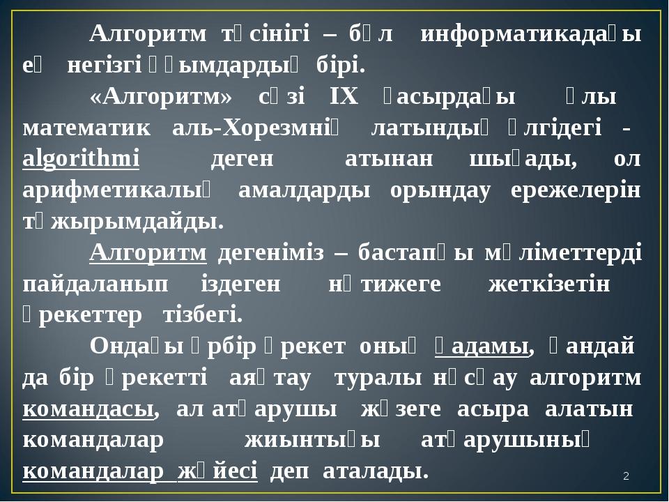 Алгоритм түсінігі – бұл информатикадағы ең негізгі ұғымдардың бірі. «Алгори...