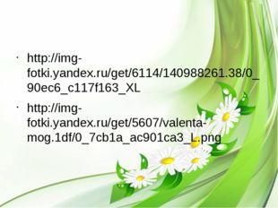 http://img-fotki.yandex.ru/get/6114/140988261.38/0_90ec6_c117f163_XL http://