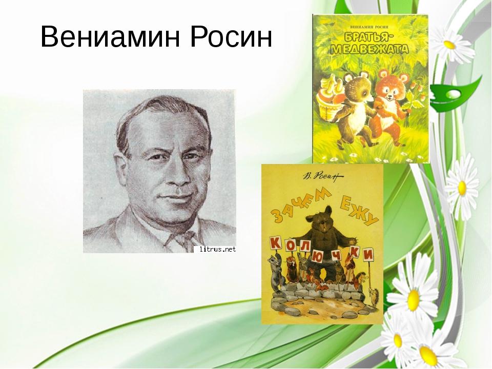 Вениамин Росин
