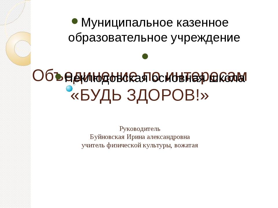 Объединение по интересам «БУДЬ ЗДОРОВ!» Руководитель Буйновская Ирина алексан...