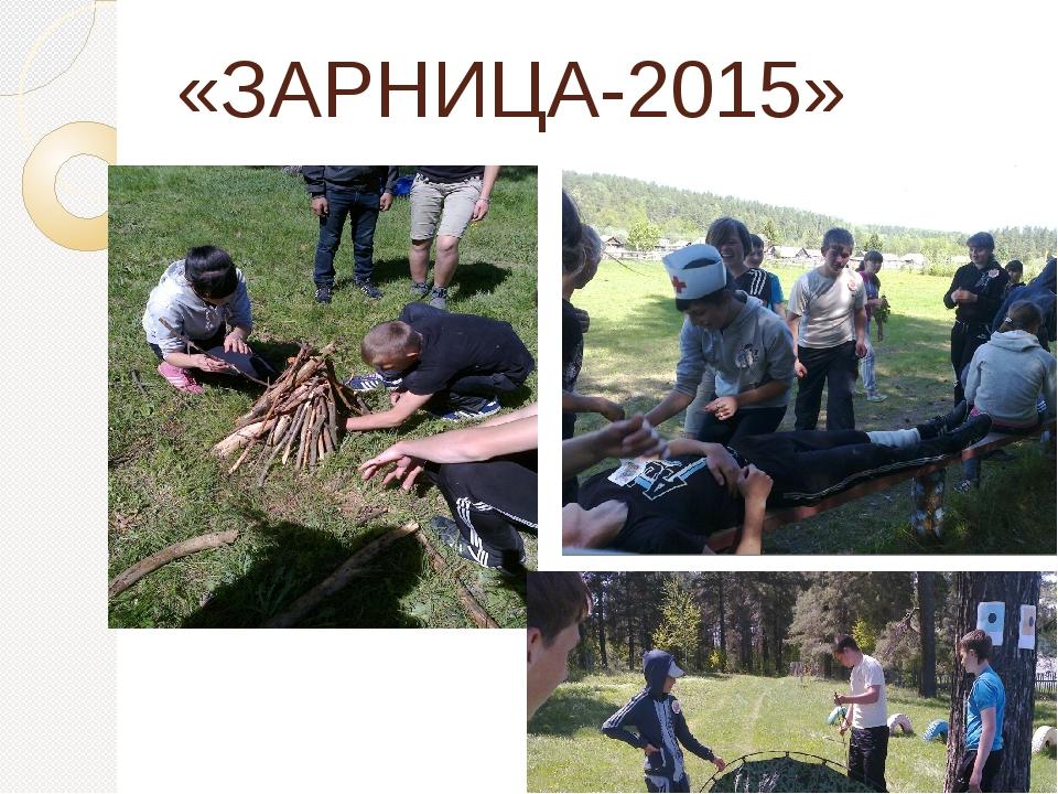 «ЗАРНИЦА-2015»