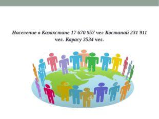 Население в Казахстане 17 670 957 чел Костанай 231 911 чел. Карасу 3534 чел.