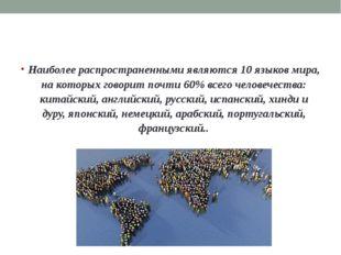 Наиболее распространенными являются 10 языков мира, на которых говорит почти