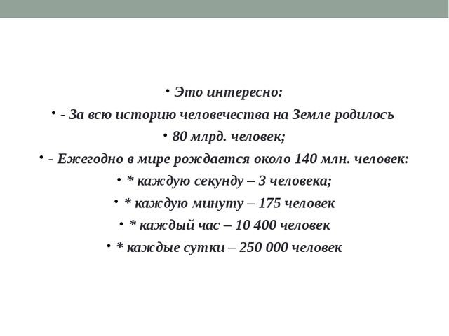 Это интересно: - За всю историю человечества на Земле родилось 80 млрд. чело...