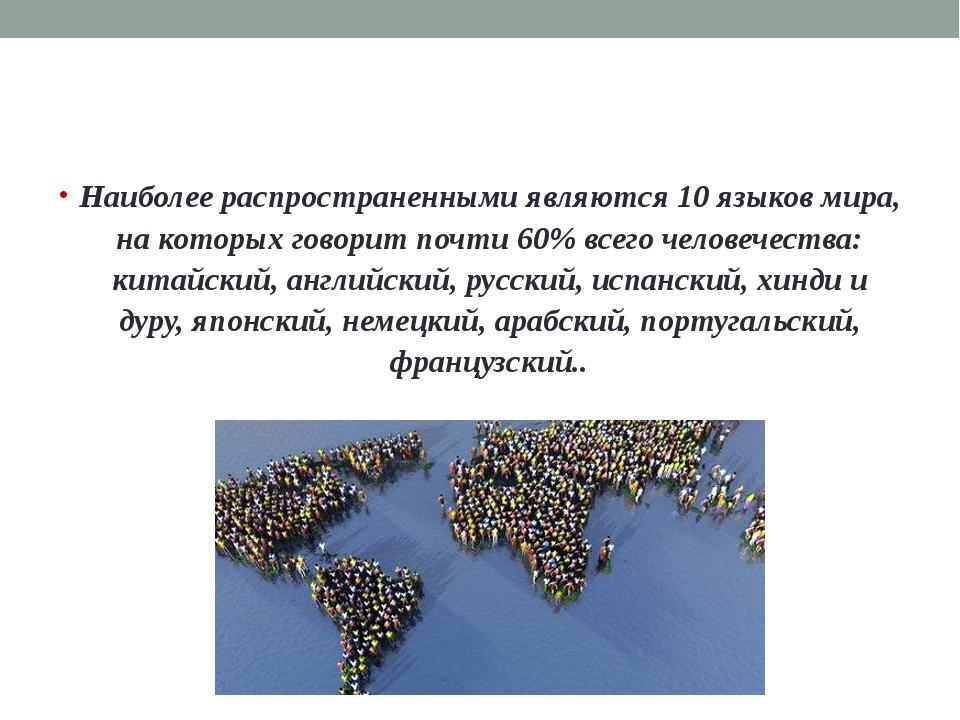 Наиболее распространенными являются 10 языков мира, на которых говорит почти...