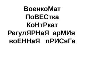 ВоенкоМат ПоВЕСтка КоНтРкат РегулЯРНаЯ арМИя воЕННаЯ пРИСяГа