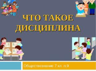 Что такое дисциплина ? Урок обществознания в 7 классе Подготовила: Юмадилова