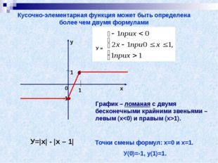 У= x  -  x – 1  Кусочно-элементарная функция может быть определена более чем