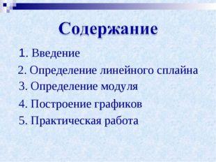 1. Введение 2. Определение линейного сплайна 3. Определение модуля 4. Построе