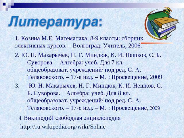 1. Козина М.Е. Математика. 8-9 классы: сборник элективных курсов. – Волгоград...