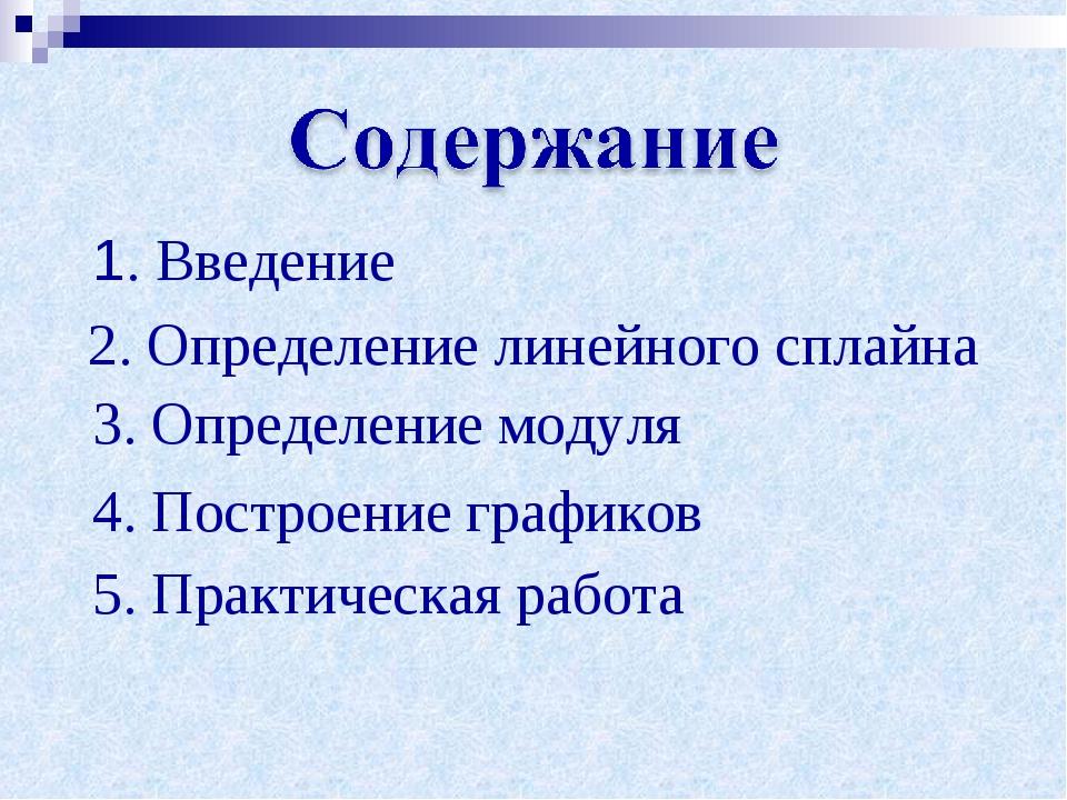 1. Введение 2. Определение линейного сплайна 3. Определение модуля 4. Построе...