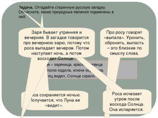 Задача. Отгадайте старинную русскую загадку. Объясните, какие природные явлен
