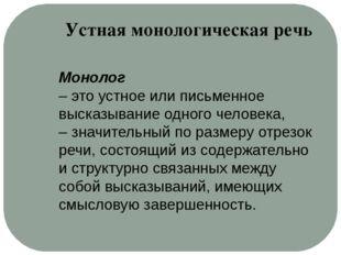 Монолог – это устное или письменное высказывание одного человека, – значитель