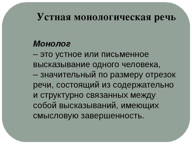 Монолог – это устное или письменное высказывание одного человека, – значитель...