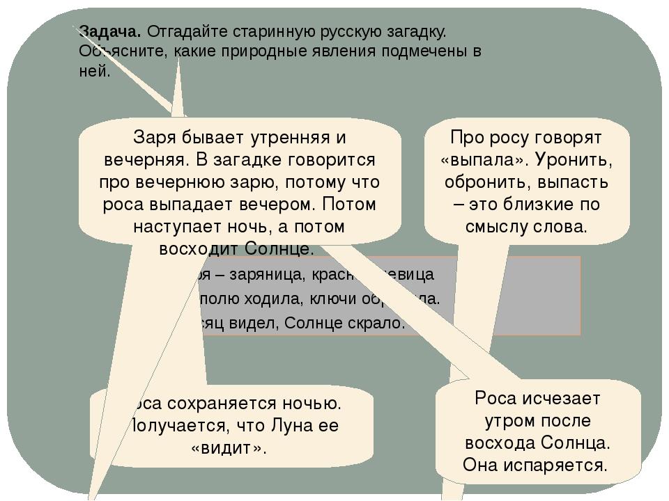 Задача. Отгадайте старинную русскую загадку. Объясните, какие природные явлен...