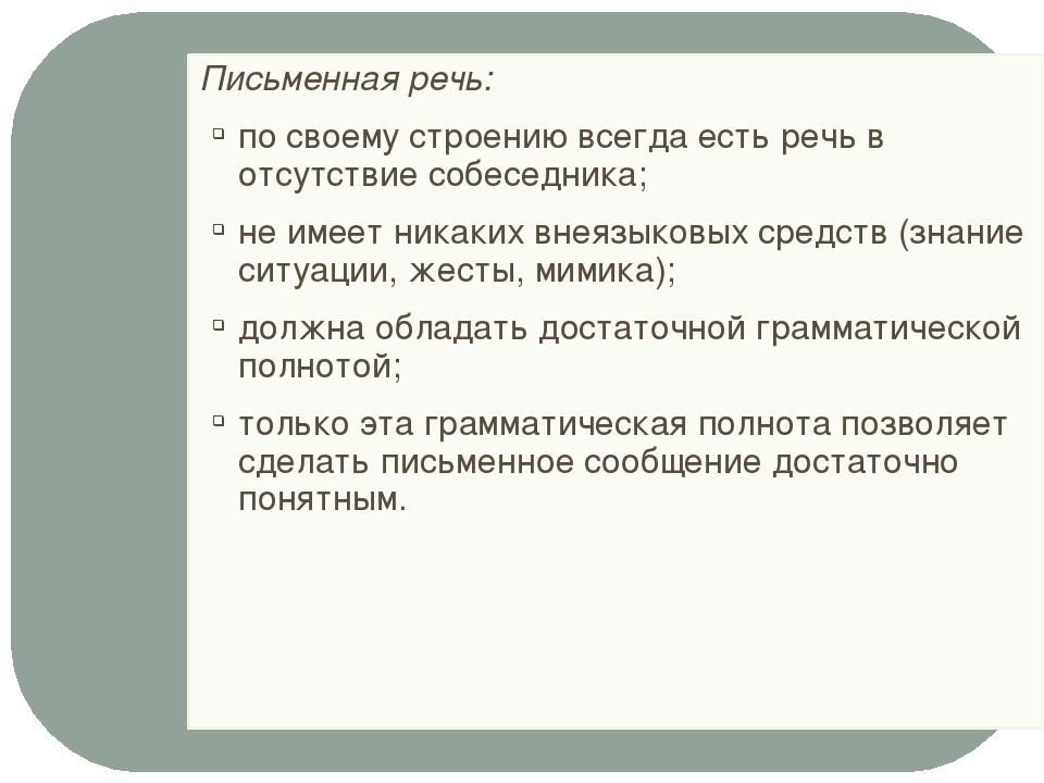 Письменная речь: по своему строению всегда есть речь в отсутствие собеседника...